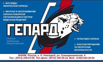 ООО ЧОО Гепард