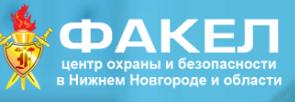 ООО ЧОО Факел НН