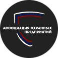ООО ЧОО Ассоциация охранных предприятий
