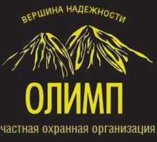 ООО ЧОО Олимп