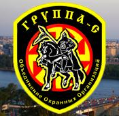 ООО ЧОО Святогор-НН