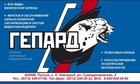 Физическая охрана от ООО ЧОО Гепард в Нижнем Новгороде