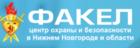 Пожарная сигнализация, цены от ООО ЧОО Факел НН в Нижнем Новгороде