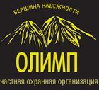 Пультовая охрана, цены от ООО ЧОО Олимп в Нижнем Новгороде