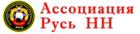 ООО ЧОО Ассоциация Русь НН