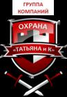 ООО ЧОО Татьяна и К